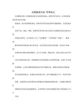 应收账款分析-管理论文.doc