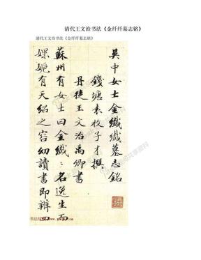 清代王文治书法《金纤纤墓志铭》.doc