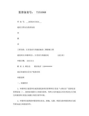 建设工程安全监督备案申报表.doc