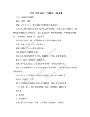 中医门诊病历书写规范【最新】.doc