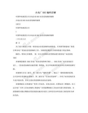火电厂KKS编码详解.doc