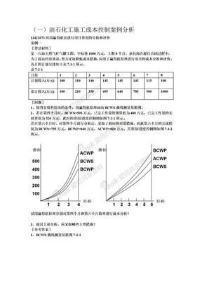 油石化工施工成本控制.doc