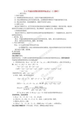 高二数学 2.6平面向量数量积的坐标表示教案 北师大版必修4.doc