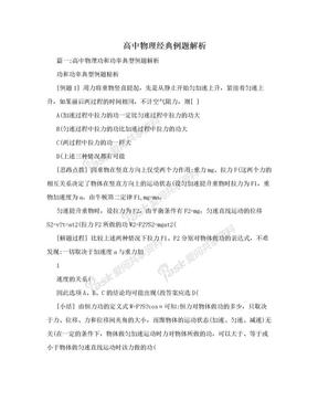 高中物理经典例题解析.doc