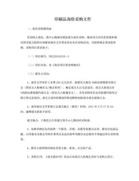 印刷品询价采购文件.doc