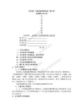脚手架工程安全监理细则.doc