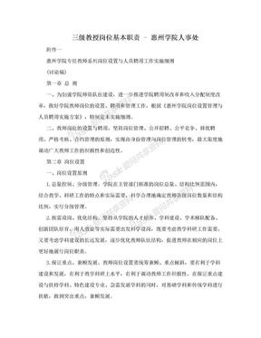 三级教授岗位基本职责 - 惠州学院人事处.doc
