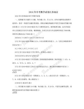 2016年中考数学试卷江苏南京.doc