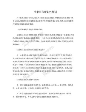 企业宣传册如何规划.doc