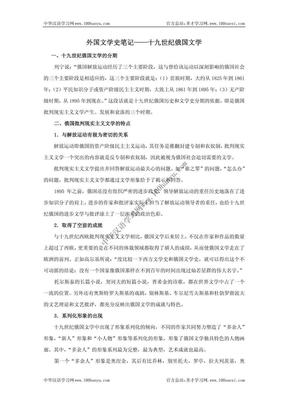 十九世纪俄国文学.pdf