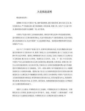 2016年入党申请书 (1).doc