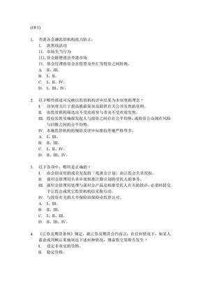 最全习题册!香港证券从业资格卷一试卷(共7套_).doc