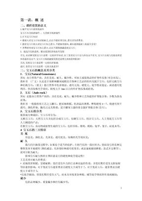 宝石鉴定与贸易.doc