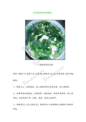 40种蛋汤的详细做法.doc