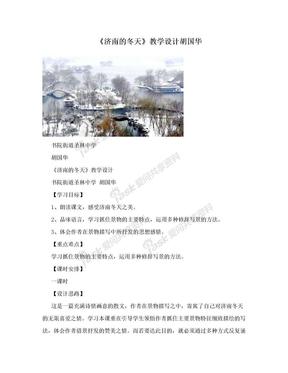《济南的冬天》教学设计胡国华.doc