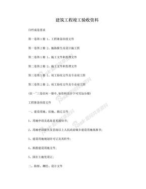 (贵州省)建筑工程竣工验收资料归档装订目录.doc