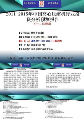 2011-2015年中国离心压缩机行业市场投资调研及预测分析报告.ppt