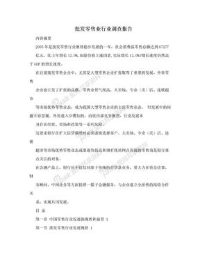 批发零售业行业调查报告.doc