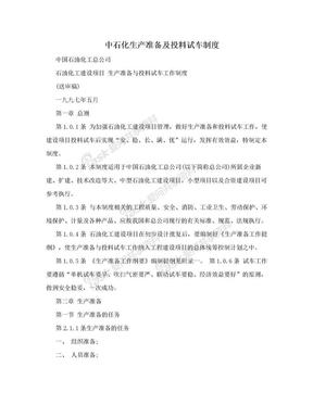 中石化生产准备及投料试车制度.doc