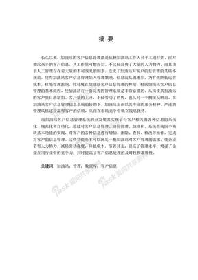 加油站信息管理系统毕业论文.doc