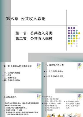 第6章__公共收入总论.ppt