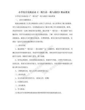 小学综合实践活动《一纸生活—纸与我们》精品教案.doc