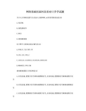 历届河北省对口升学试题(网络基础部分).doc