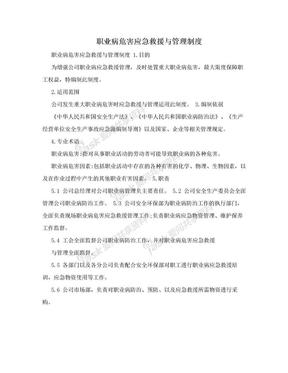 职业病危害应急救援与管理制度.doc