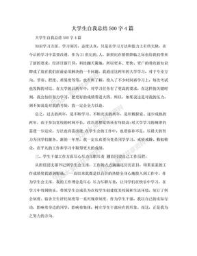 大学生自我总结500字4篇.doc