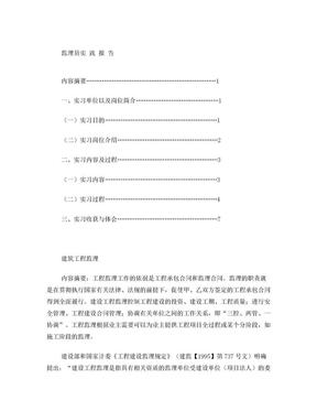 建筑工程监理实习报告.doc
