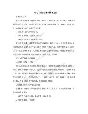 电话营销话术(修改版).doc