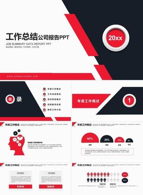 红黑企业年度工作总结报告PPT 1189.pptx