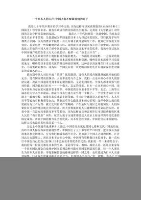 一个日本人的心声中国人你不配做我们的对手.doc