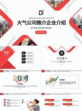 大气公司推介企业介绍PPT 280.pptx