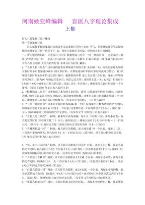 盲派八字理论集成(上)---姚亚峰.doc