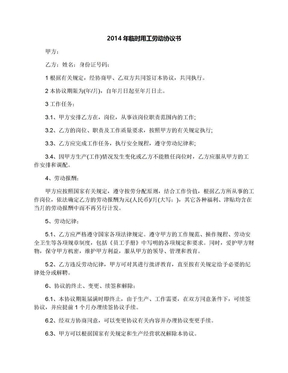2014年临时用工劳动协议书.docx