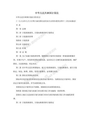 中华人民共和国计量法.doc