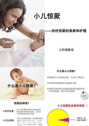 小儿惊厥-PPT教学课件.ppt