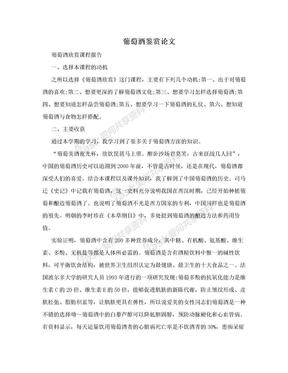 葡萄酒鉴赏论文.doc