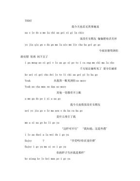 TODAY 权志龙 中韩文 音译 歌词.doc
