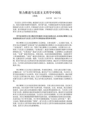 努力推进马克思主义哲学中国化.doc