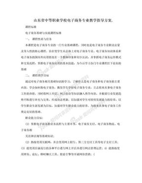山东省中等职业学校电子商务专业教学指导方案..doc
