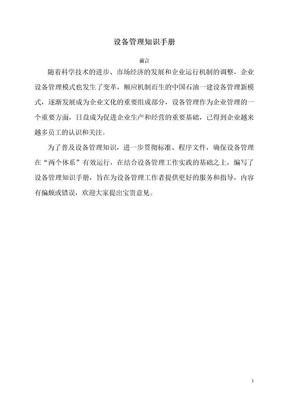 设备管理知识手册.doc