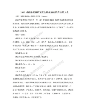 2012成都婚宴酒店预定会所级婚宴酒店信息大全.doc