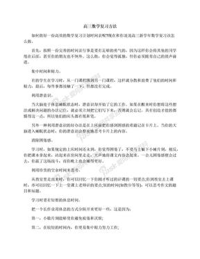 高三数学复习方法.docx
