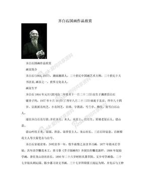 齐白石国画作品欣赏.doc