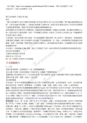 單穴治病選萃 呂景山等主編(完整版).doc