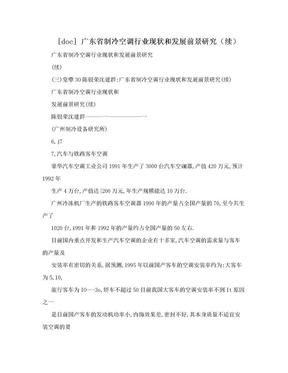 [doc] 广东省制冷空调行业现状和发展前景研究(续).doc