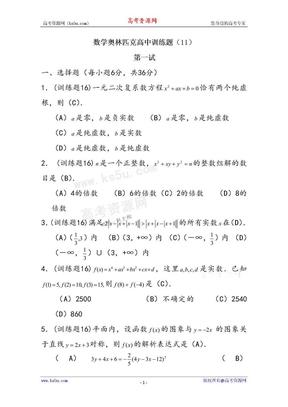 高中数学奥林匹克竞赛训练题(11).doc