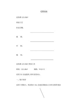 12Cr1MoV焊接工艺.doc